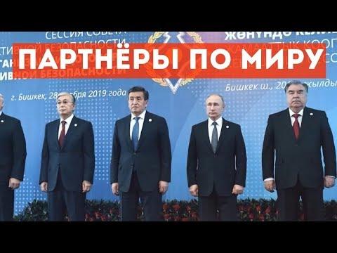 В Бишкеке на саммите встретились лидеры стран ОДКБ