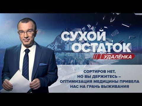 Юрий Пронько: Сортиров нет, но вы держитесь – оптимизация медицины привела нас на грань выживания