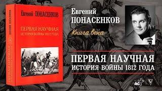 Опубликован последний в 2018 г. тираж сенсационной книги Евгения Понасенкова о войне 1812 года!!!