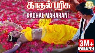 Kadhal Maharani Video Song | Kadhal Parisu Movie | Kamal Haasan | Ilaiyaraaja | Sathya Movies