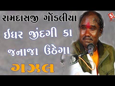 Ramdas Gondaliya Sufi Ghazal Best Of Ramdas Gondaliya - Edhar Zindagi Ka Zanaza Uthega