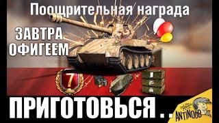 ⏰ЗАВТРА ВСЕ ИГРОКИ OФИГEЮT, ЗАЙДЯ В ИГРУ WoT! НОВЫЙ ПОДАРОК ОТ WG в World of Tanks