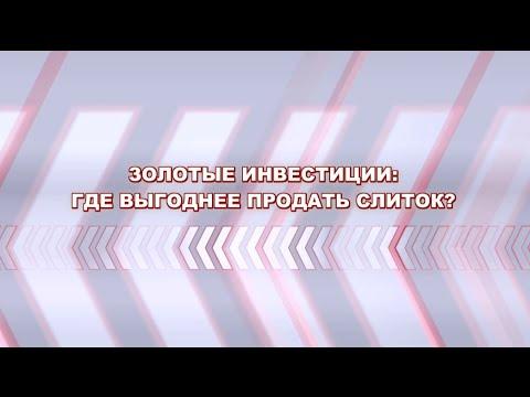 В Якутии из самолета выпали слитки золота - YouTube