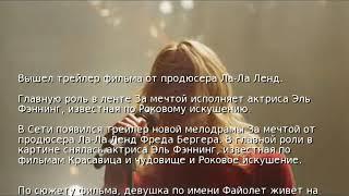 Вышел трейлер фильма от продюсера Ла-Ла Ленд