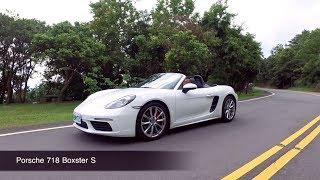 【統哥】繼承經典賽車之名:Porsche 718 Boxster S 試駕