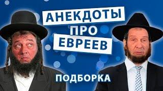 Анекдоты про Евреев Подборка