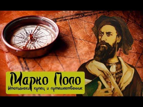 Марко Поло - реальный персонаж или мистификация путешествия?