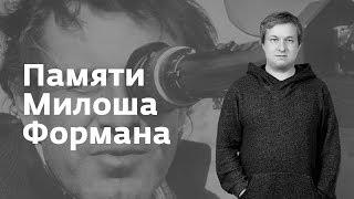 Антон Долин: Памяти Милоша Формана