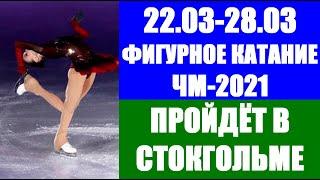 ФИГУРНОЕ КАТАНИЕ Чемпионат мира по фигурному катанию 2021 пройдет с 22 по 28 марта в Стокгольме