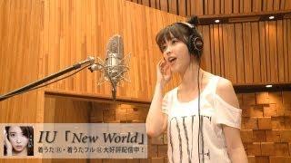 超レア、IU「New World」レコーディング映像初公開!!