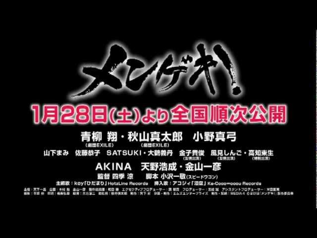 映画『メンゲキ!』予告編