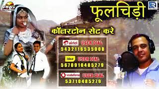 PHOOLCHIDI Song with Callertune Codes   Gajendra Ajmera, Twinkle Vaishnav   Rajasthani Dhamaka Song