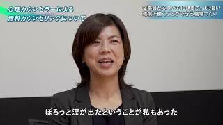 令和元年度東京ライフ・ワーク・バランス認定企業(株式会社パセリ)