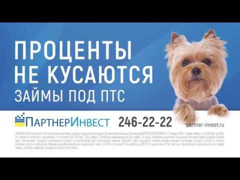 Партнер Инвест Новосибирск Займ под ПТС