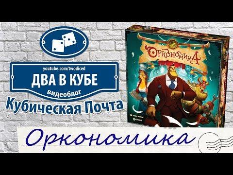 Настольная Игра Оркономика - Кубическая Почта