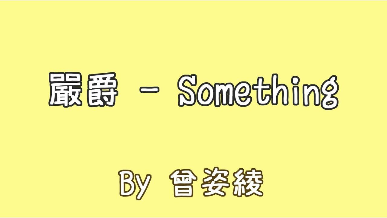 🍁嚴爵 - something 歌詞🍁