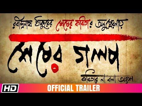 Sesher Golpo | Soumitra Chatterjee | Mamata Shankar | Kharaj | Official Trailer | Bengali Film 2019 from YouTube · Duration:  2 minutes 44 seconds