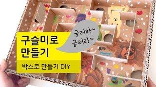 아슬아슬 스릴만점 박스장난감! 구슬미로만들기 [ 유아미…