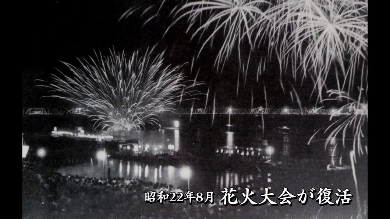 「長岡まつり大花火大会 歴史」の画像検索結果