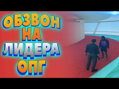 МАЛИНОВКА // ОБЗВОН НА ЛИДЕРА ОПГ // By Ded ♠