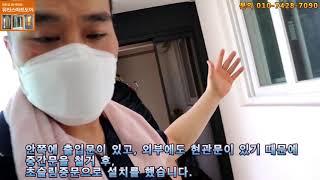 대전중구선화동현암에버드림아파트중문시공영상-유진스마트도어