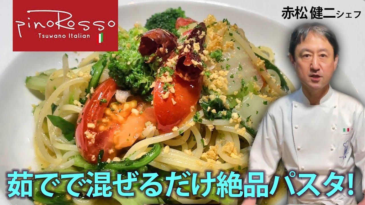 おうちで簡単!野菜たっぷりヘルシーパスタ