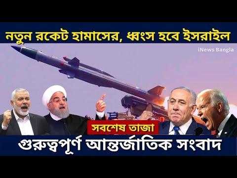 আজকের আন্তর্জাতিক সংবাদ Today 15 May 21 International News antorjatik Khabar BBC khobor iNews Bangla