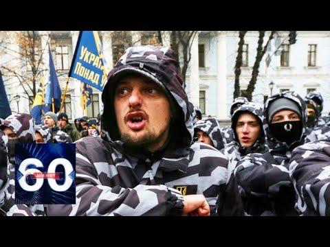 Украина пропустила националистов к району разведения войск. 60 минут от 09.10.19
