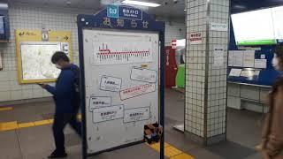 なんとなく東京メトロ丸ノ内線中野富士見町駅:遅延告知ボード設置光景20210416_182912