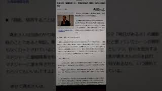 岡本昭彦社長の過去と今とで全くやり方が変わってないニュースを見て