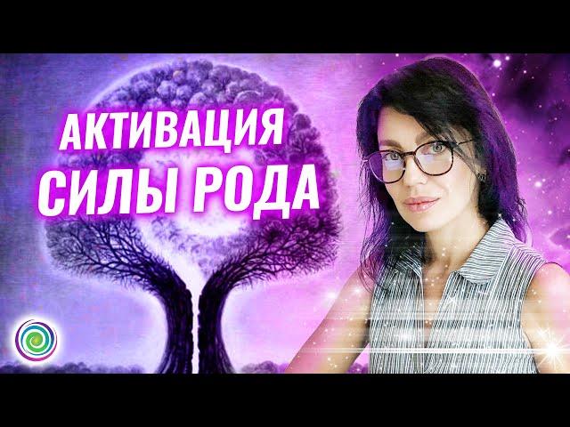 Активация Силы рода – Валерия Пиккола | Аффирмации по дате рождения!