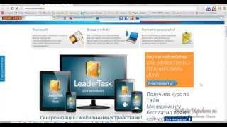 Электронный органайзер LeaderTask(Ссылка для скачивания органайзера Leader Task на свой компьютер: http://poputisuspehom.com/leadertask.php Читайте мои статьи на..., 2013-07-06T14:41:18.000Z)