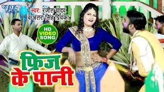 आगया #Antra Singh Priyanka का नया सुपरहिट होली गीत 2020 | Freej Ke Pani | Ranjit Yadav