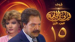 مسلسل ليالي الحلمية الجزء الأول الحلقة 15 - يحيى الفخراني - صفية العمري