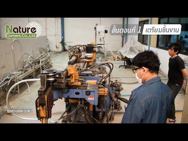 ขั้นตอนที่ 1 เตรียมชิ้นงาน | ขั้นตอนการผลิตเฟอร์นิเจอร์หวายเทียมคุณภาพ จากโรงงาน Nature Corners