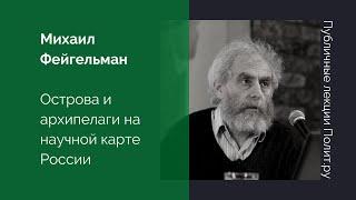 Михаил Викторович Фейгельман