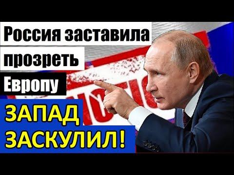 🔥ЗАПАД ЗАCKYЛИЛ! РОССИЯ 3АCТАВИЛА ЕВРОПУ ПР0ЗРЕТЬ.. /Новости мира