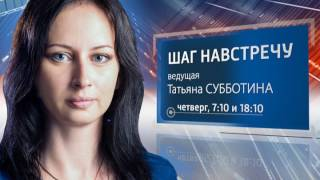 """""""Шаг навстречу"""". Выпуск 84. (эфир от 23.03.2017)"""