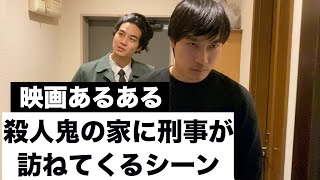 【映画あるある】殺人鬼の家に刑事が訪ねてくるシーン