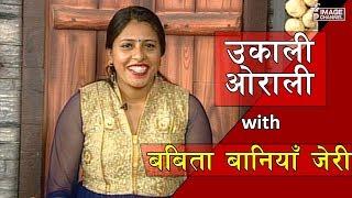 Ukali Orali with Babita Baniya Jerry | बबिता बानियाँ जेरी - 2075 - 1- 9
