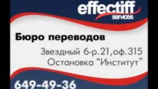 Бюро переводов Москва(Бюро переводов «Эффектифф» выполняет весь комплекс услуг по лингвистической поддержке корпоративных..., 2009-09-01T07:30:39.000Z)