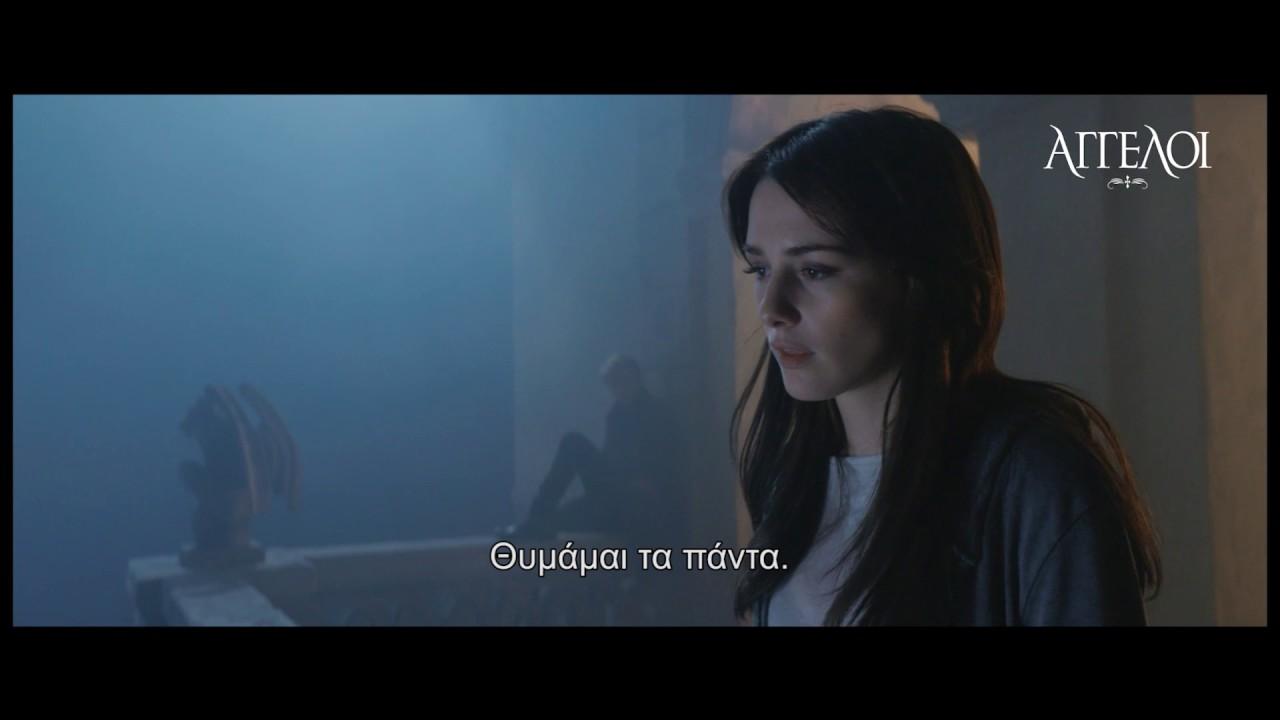 Άγγελοι (Fallen) Teaser Trailer FullHD
