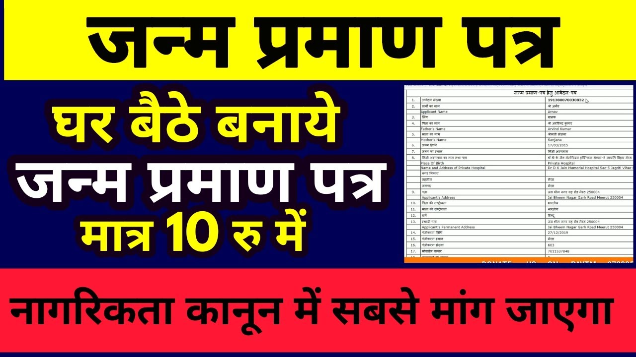 how to apply for birth certificate in up