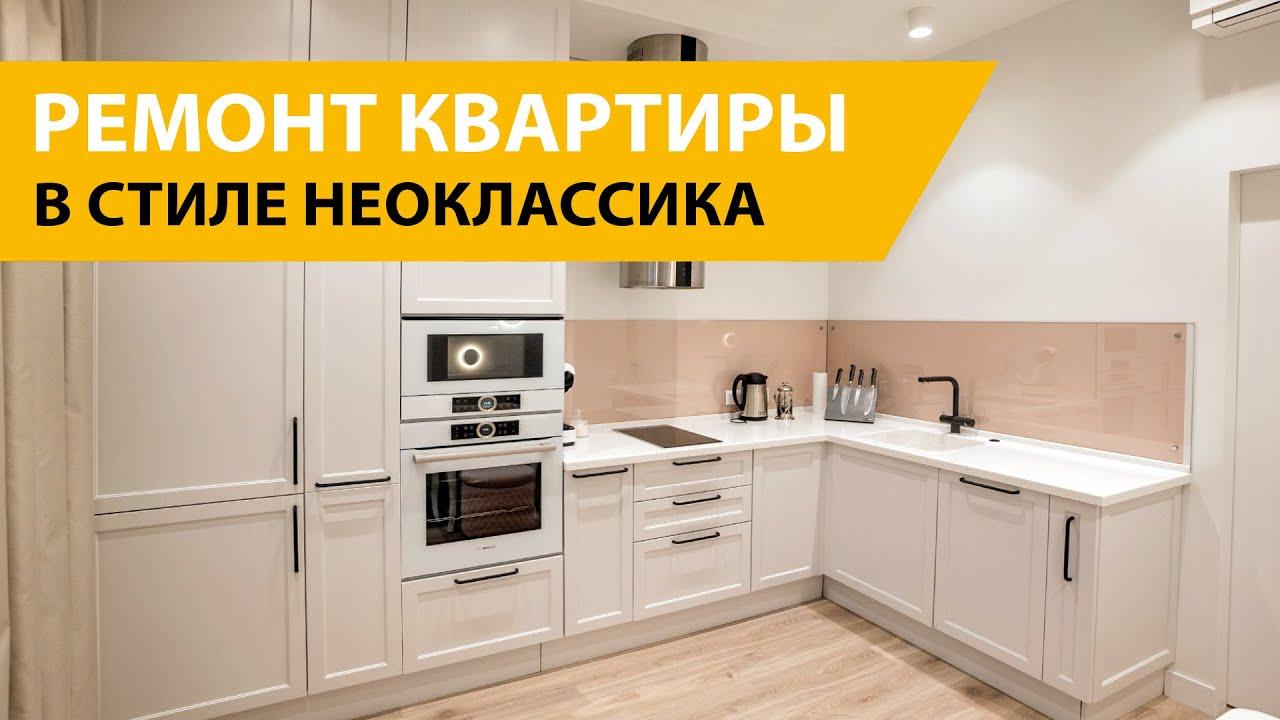 Дизайн интерьера и ремонт квартиры в современном стиле с элементами неоклассики