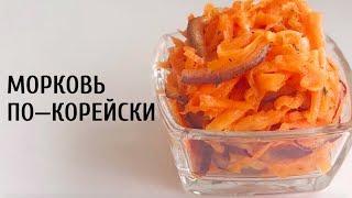 Как приготовить морковь по корейски в домашних условиях. Рецепт корейской морковки.