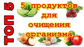 5 продуктов для очищения организма