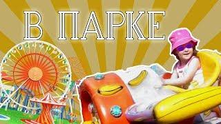 Outdoor Playground for kids & Family Fun Playtime Compilation Nikitos i Milana