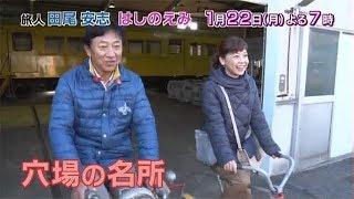 1月22日(月)夜7時放送】 群馬県を走る上毛電気鉄道を田尾安志とはしのえ...