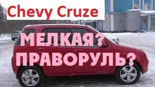 Chevrolet Cruze 2001-2008 правый руль (suzuki ignis), хэтчбек 5 дв., 1 поколение...