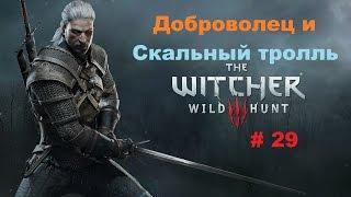 Прохождение The Witcher 3: Wild Hunt Доброволец и чертежи школы Грифона # 29